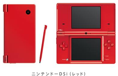 Novas cores do Wii e DSi Dsi_red