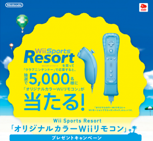 Wii Remote Plus & Nunchuck – Wii Sports Resort Special Edition