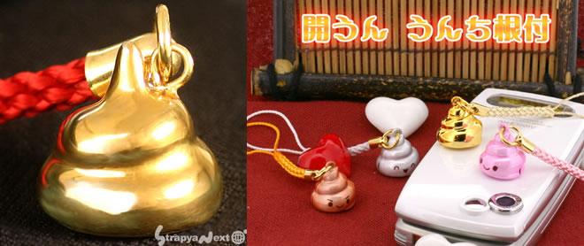 Photo of Golden Poop: por $2,90 você compra essa e tantas outras coisas inúteis – só no Japão mesmo…