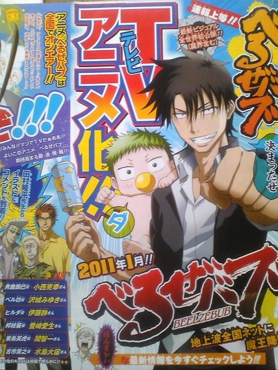 Anúncio do Anime