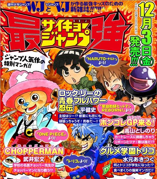 Photo of Para a alegria, surpresa ou decepção dos fãs o novo mangá de Dragon Ball chega em Dezembro!