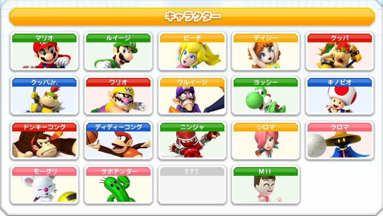 Photo of Mario recebe personagens da Square Enix para as partidas em Mario Sports Mix! [Wii]