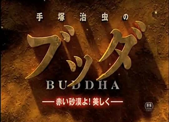 Photo of Anime: Buddha de Osamu Tezuka enfim ganha vida no Japão! A trilogia tem início no ano que vem!