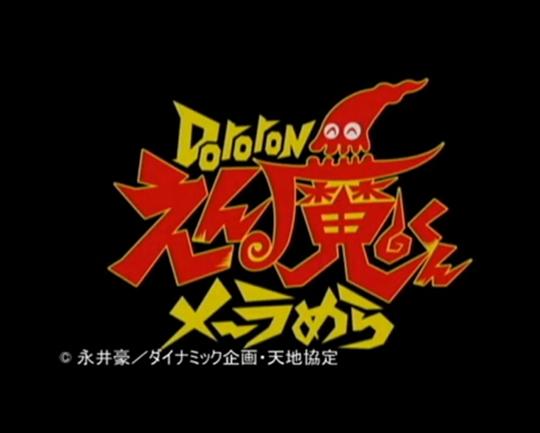 Photo of Ano novo com direito a mais um remake de Go Nagai! Dororon Enma-Kun é o nome dele!