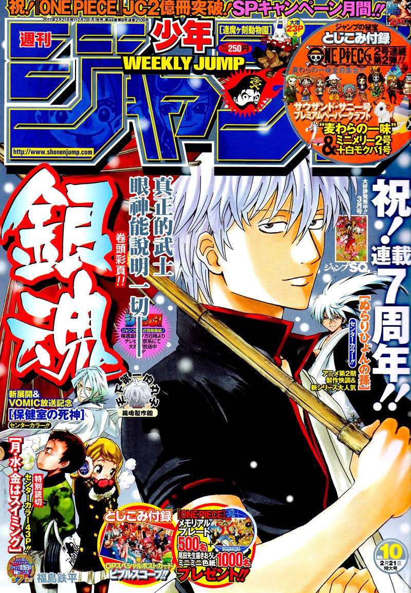 Photo of Weekly Shonen Jump ToC: Edição #10! [2011] [Novas séries anunciadas!]