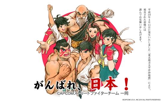 Photo of Wallpaper do dia: Street Fighter! [Ganbare, Nippon!]
