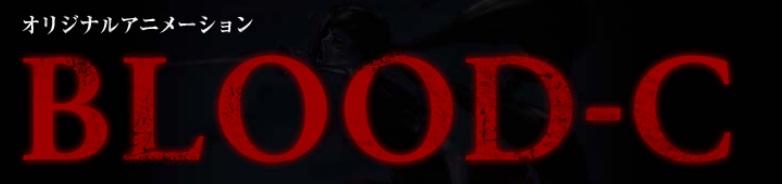 Photo of Blood-C é anunciado! Colaboração entre I.G. Production e Clamp parece promissora!