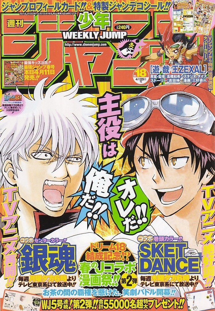 Photo of Weekly Shonen Jump ToC: Edição #18! (2011)