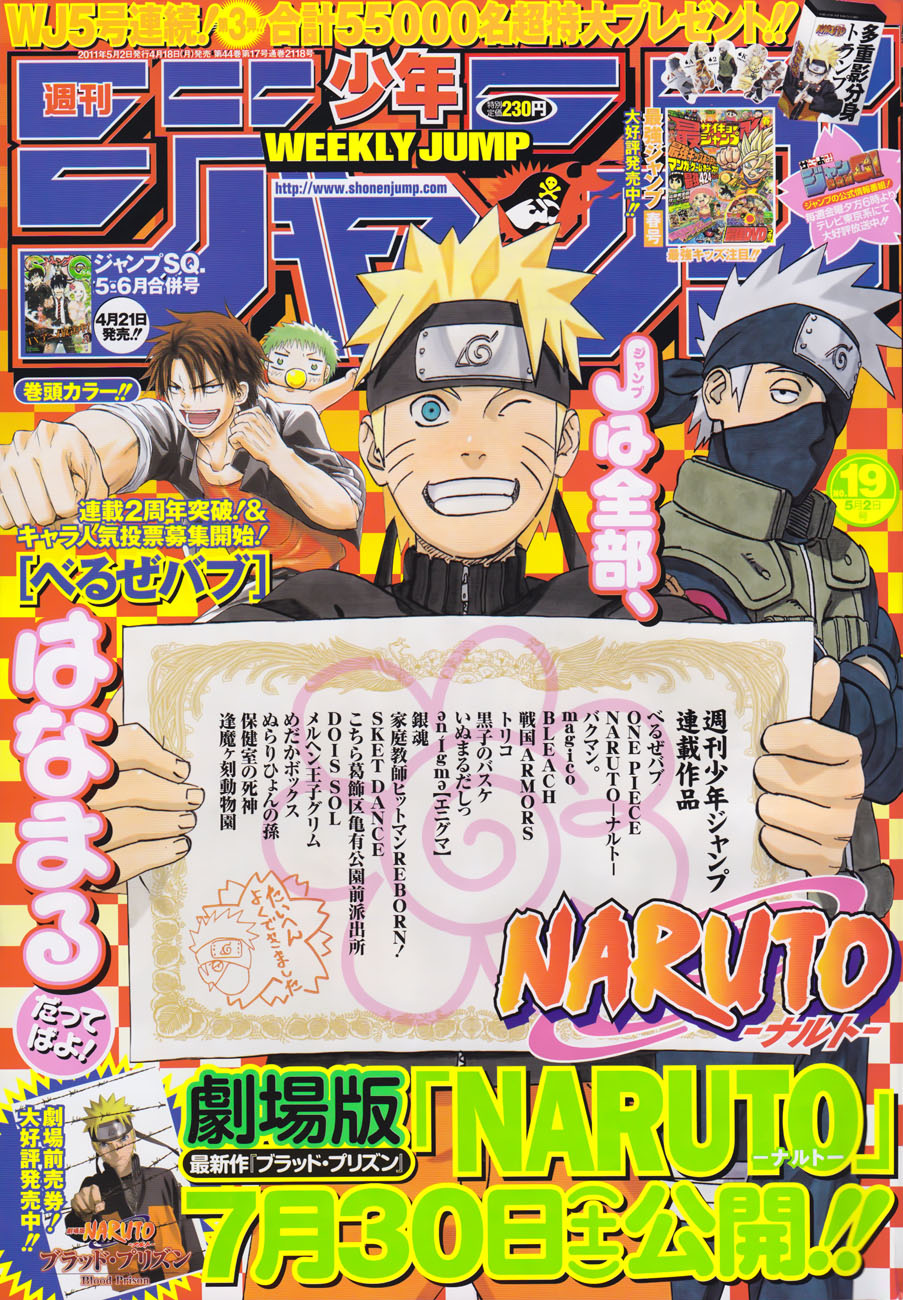 Photo of Weekly Shonen Jump ToC: Edição #19! [2011]