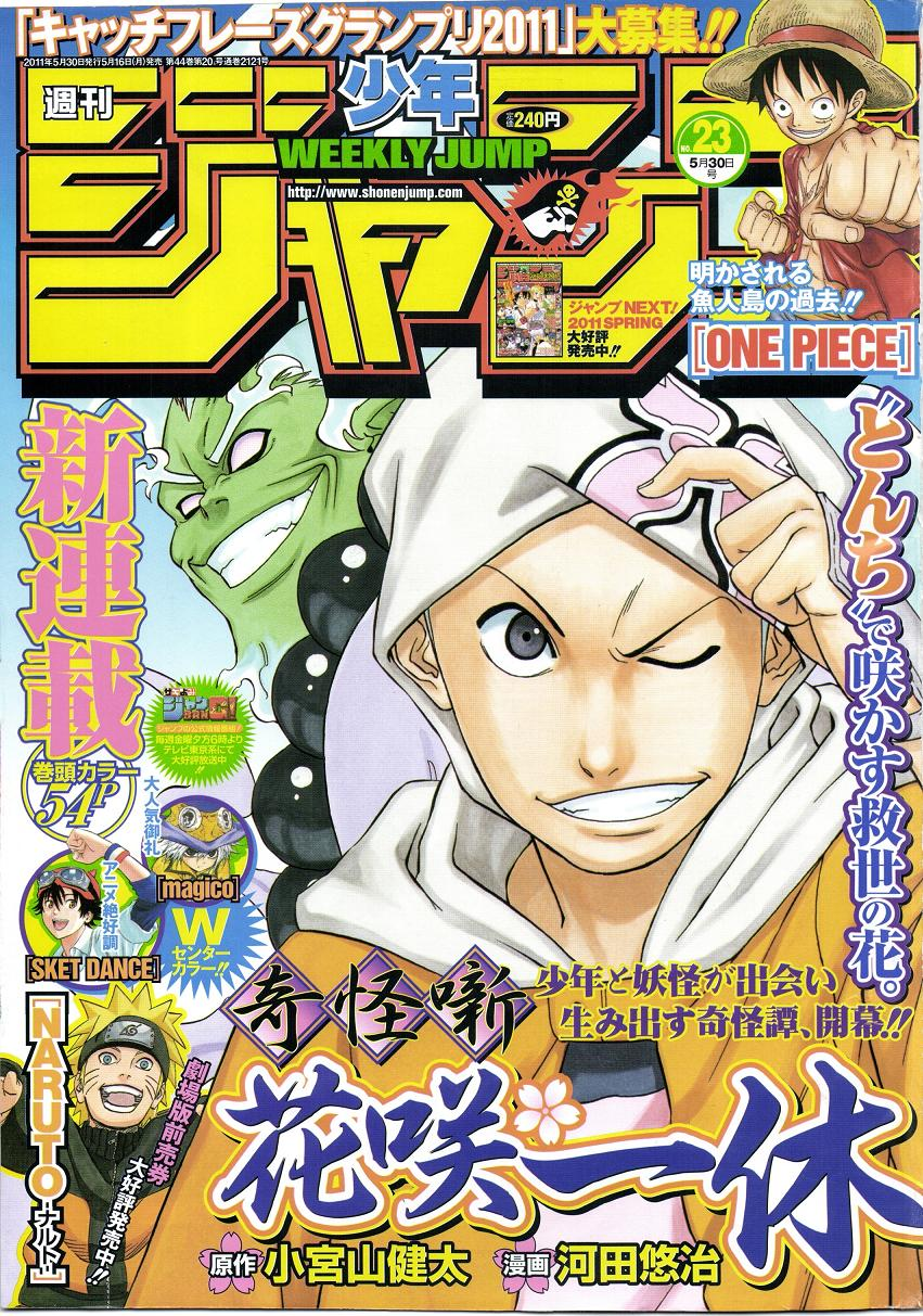 Photo of Weekly Shonen Jump ToC: Edição #23 – 2011