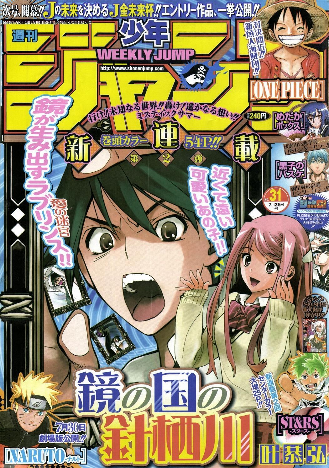 Weekly Shonen Jump ToC: Edição #31! [2011]