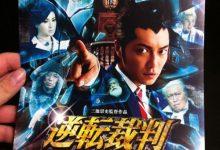 Photo of Trailer oficial (agora sim!) de Ace Attorney! [Cinema]