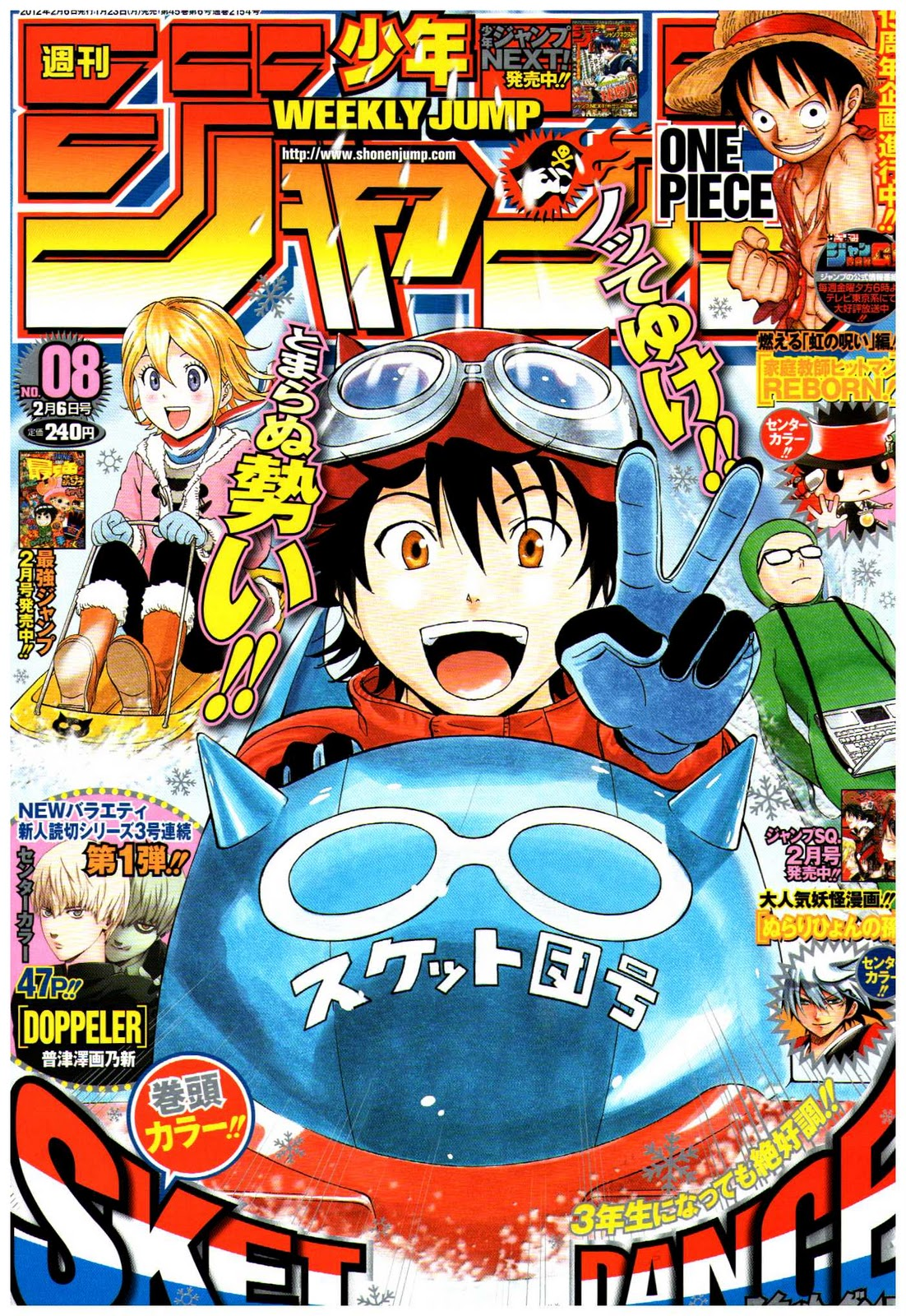 Photo of Weekly Shonen Jump ToC: #08 – 2012 (EXP+)