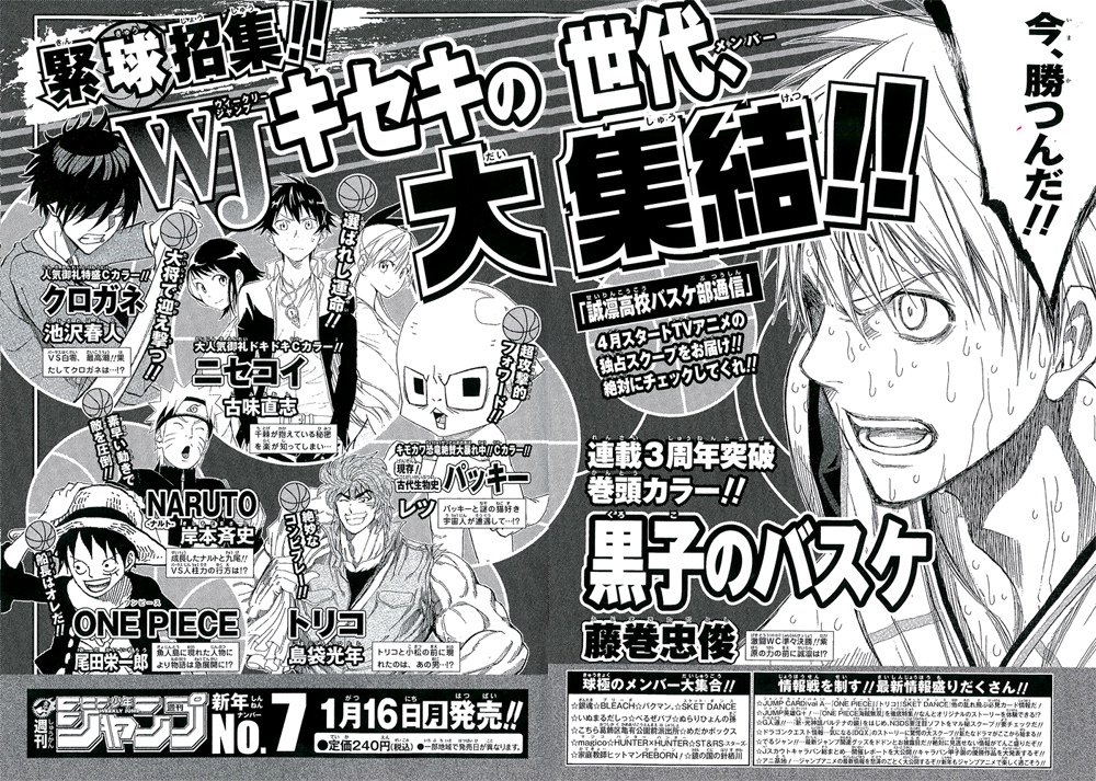 Photo of Weekly Shonen Jump ToC: #07 – 2012