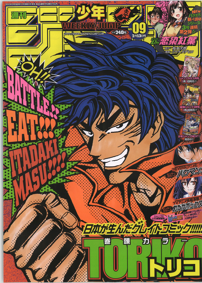Photo of Weekly Shonen Jump ToC: #09 – 2012