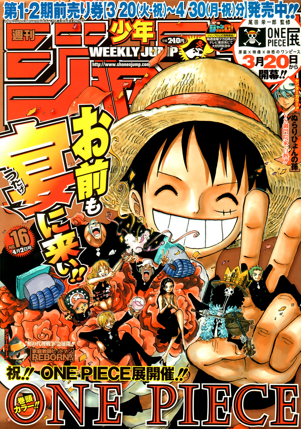 Photo of Weekly Shonen Jump ToC: #16 – 2012
