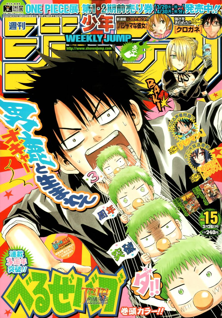 Photo of Weekly Shonen Jump ToC: #15 – 2012