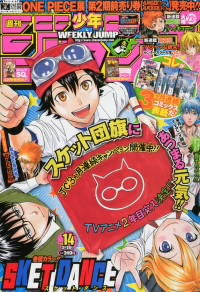 Photo of Weekly Shonen Jump ToC: #14 – 2012