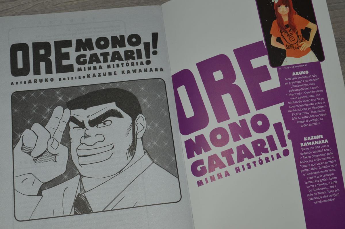 ore-monogatari-t008